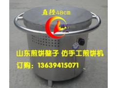 四頭旋轉燃氣煎餅機,手工雜糧煎餅機,液化氣煎餅爐