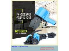 供應鋼帶氣動捆扎機_分離式氣動鋼帶捆扎機