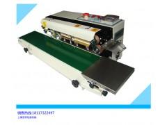 供應FR-900連續式薄膜封口機_塑料封口機
