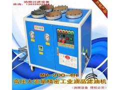 液壓油濾油機 全自動吸水除雜過濾濾油機MH-200-4H