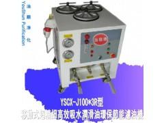 液壓油精密濾油機 YSCX-J100*3R液壓油*濾油機