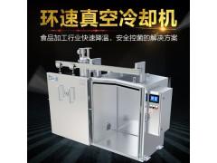 米飯預冷機,節省能源70%,IP65等級,米飯預冷機