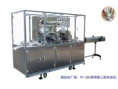 食品紙盒透明膜三維包裝機PF-280型*