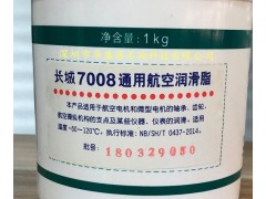 長城7008通用航空潤滑脂|長城通用航空潤滑脂7008